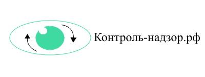 Реформа контрольной и надзорной деятельности
